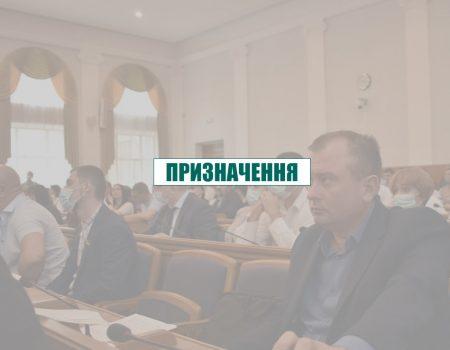 Обласна рада призначила низку керівників комунальних підприємств і закладів