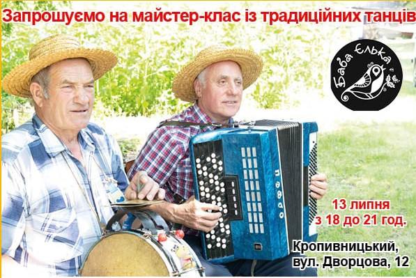 Без Купюр Кропивницький: завтра на Дворцовій будуть танці Події  новини Кропивницький Кіровоградщина 2021 Липень