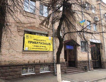 Фонд держмайна виставив на продаж будівлю в центрі Кропивницького