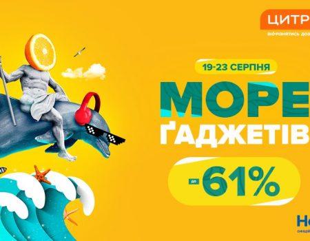 """Перший """"Цитрус"""" у Кропивницькому: не пропусти море ґаджетів і великі знижки!"""