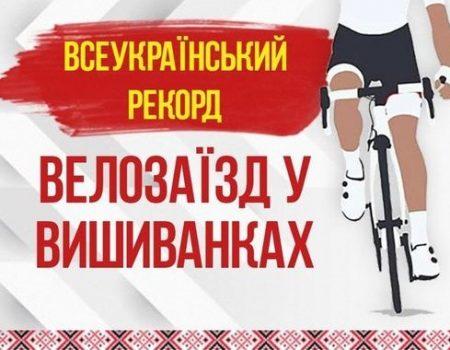 На День прапора Кіровоградщина спробує встановити національний рекорд