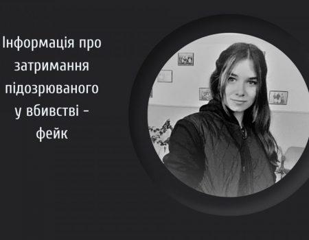 Поліція спростовує, що затримала колишнього хлопця вбитої Вікторії Макаренко з Кіровоградщини