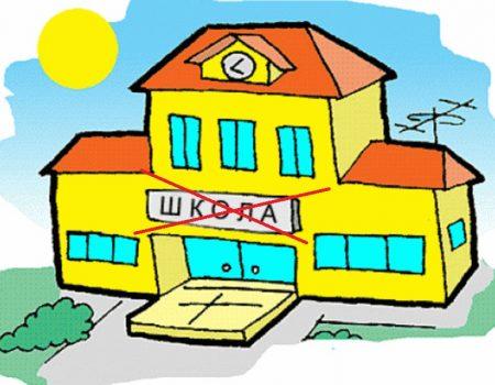 У Кропивницькому пропонують перейменувати 4 навчальні заклади