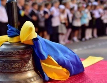 Як управління освіти рекомендує провести Свято першого дзвінка в школах Кропивницького