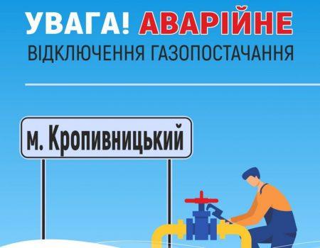 У Кропивницькому через самовільне втручання в газопровід 1500 абонентів лишились без газу