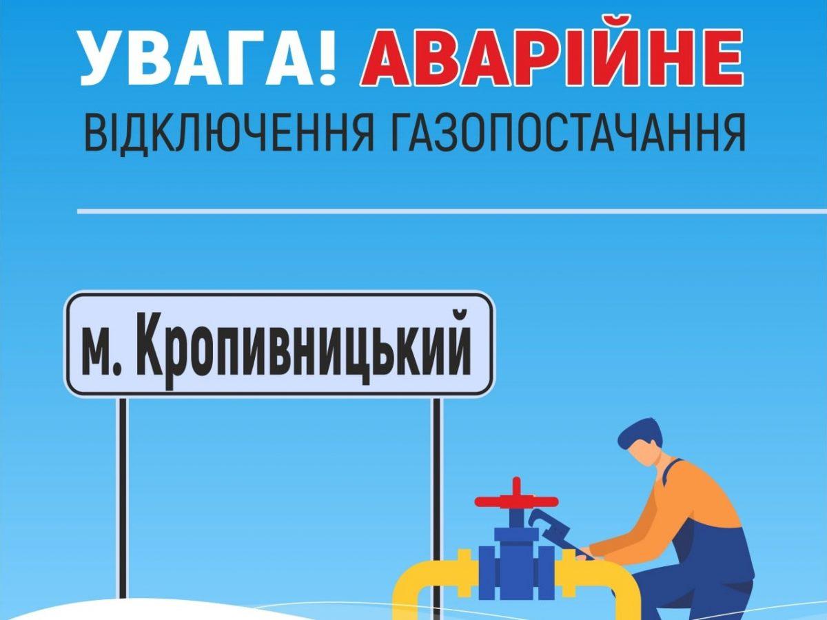Без Купюр У Кропивницькому через самовільне втручання в газопровід 1500 абонентів лишились без газу Життя  новина Кропивницький Кіровоградщина газ 2021 рік 2021 Вересень