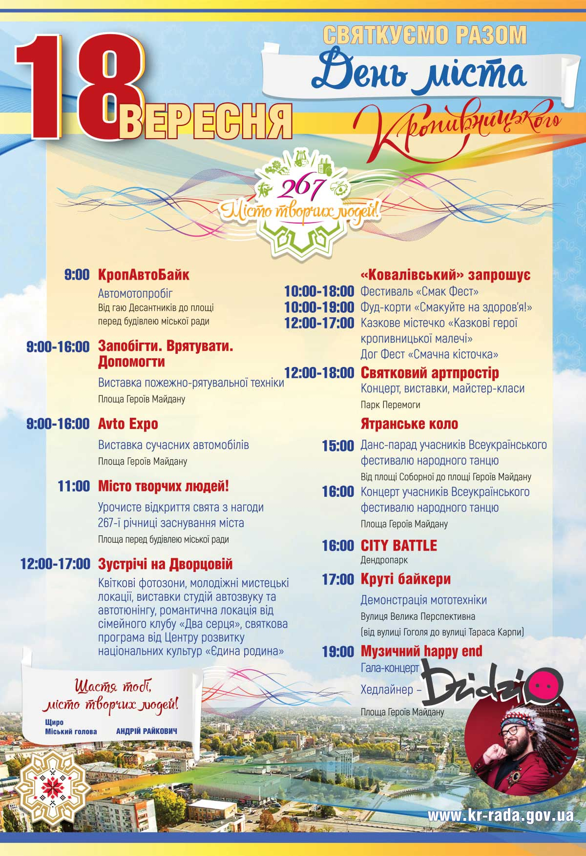 Без Купюр У День міста в Кропивницькому виступить Дзідзьо Афіша Головне  новини Кропивницький День міста 2021 Вересень