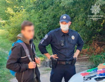 """У Кропивницькому затримали 18-річного """"закладчика"""" наркотиків. ФОТО"""