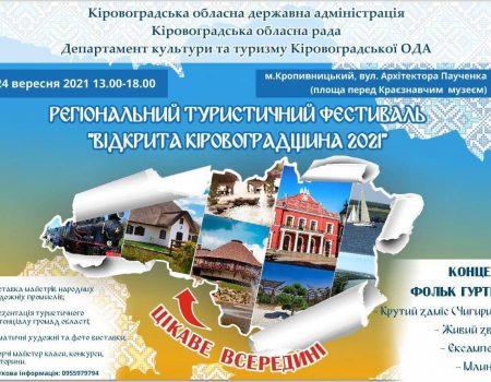 Туристичні принади області презентують під час фестивалю в Кропивницькому. ПРОГРАМА